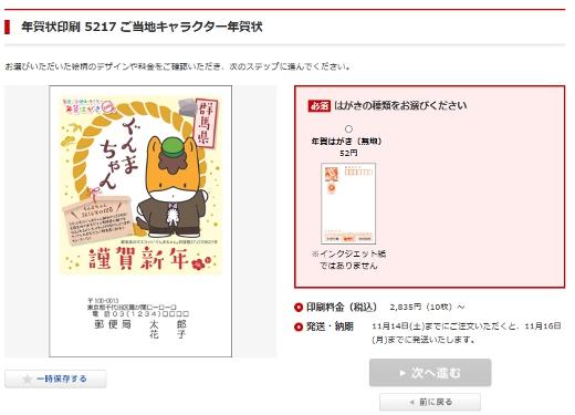 ぐんまちゃんデザイン 郵便局年賀状印刷