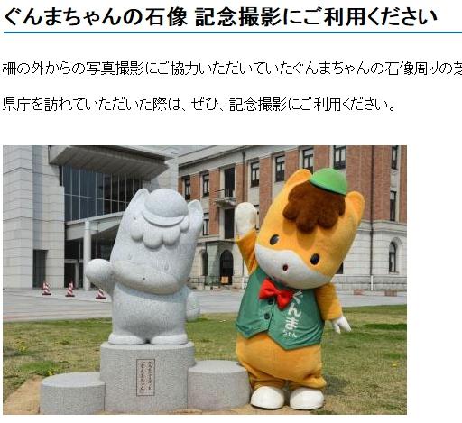 ぐんまちゃんの石像 群馬県庁県民広場