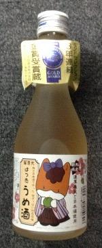 土田酒造 梅酒
