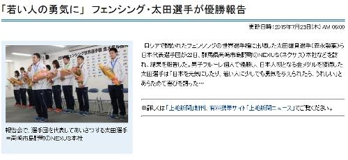 「若い人の勇気に」 フェンシング・太田選手が優勝報告
