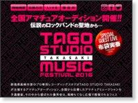 全国アマチュアオーディション開催!!伝説のロックバンドの聖地から… TAGO STUDIO TAKASAKI MUSIC FESTIVAL 2016